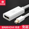 BIAZE Mini DP в конвертер HDMI Mini DisplayPort кабель адаптера Apple MacBook / Air Pro Thunderbolt подключенный телевизор версия 4K ZH9-4K diamond shaped 3in1 thunderbolt mini dp display port to hdmi dvi vga cable converter adapter for apple macbook air pro mdp