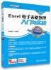 Excel电子表格处理入门与实战 react native入门与实战