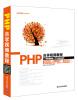 软件开发自学视频教程:PHP自学视频教程(附光盘) java web开发实例大全 基础卷 配光盘 软件工程师开发大系