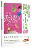 中国学生必读的微型小说精选:断翅的天使不孤单 元素传说:吸血天使之戒