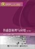 """传感器原理与应用(第3版)/普通高等教育""""十二五""""规划教材·电气工程、自动化专业规划教材 高等学校电子与电气工程及自动化专业""""十一五""""规划教材:电路(第2版)"""