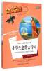 阅读乐园·中国少年成长的必读书:小学生必背古诗词(美绘版 标准注音无障碍阅读) 小学生必备古诗词