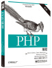 PHP编程(第3版) php编程(第3版)(影印版)