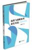 流程与战略协同最佳实践 john o brien the review of contemporary fiction – novelist as critic 8–3