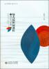幼儿园课程与教学丛书:幼儿园田园课程的理论与实践 幼儿园教师教育丛书:幼儿园音乐教育与活动设计