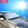 Би Diaz для автомобильных Зонт ZQ2 CD передняя шестерня пластинчатый теплообменник лето солнцезащитный козырек с высокой отражающей способностью серебра солнечной шестерни 60 * 130 общего анна георман золтая коллекция ретро 2 cd
