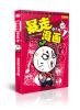暴走漫画精选集(1) 暴走漫画精选集15