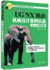 UG NX 10.0中文版机械设计案例实战 从入门到精通(附光盘) чехол для для мобильных телефонов nillkin lg g3 s d724 lg g3s g3 d722 for lg g3 s d724