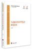 马克思主义经典著作研究读本:马克思《历史学笔记》研究读本 mgpm80 90 smc type 80mm bore 90mm stroke smc thin three axis cylinder with rod air cylinder pneumatic air tools mgpm series