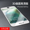 Фото Huang Shang iPhone6 Plus / 6с Plus стали Мембрана компании Apple 6sPlus / 6Plus телефон фильм полный экран высокой четкости полноэкранного 3D-доказательство стекла покрыты белой пленкой наклейка на телефон yanbao87 6plus iphone6