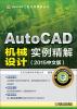 AutoCAD工程应用精解丛书:AutoCAD机械设计实例精解(2015中文版 附DVD光盘)