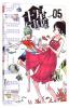知音漫客丛书·未来幻想系列:土星玩具店(5)