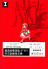 心理书坊:童话故事测验(FTT)中文版使用手册(精编体验版) 人体使用手册(修订版)[the user s manual for human body]