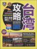 台湾攻略(2015-2016最新全彩版) 新手驾驶全攻略