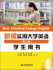 新编实用大学英语(第二册 学生用书 附光盘1张) 新编大学英语实用口语教程3(附mp3光盘)