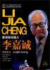 企业家成长启示录·亚洲投资超人:李嘉诚 李嘉诚全传the biography of li ka shing collected edition