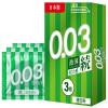 Японский импорт Чешский Гас (Джекс) тонкие презервативы 003 серии зондирования лазерной выносливости означает 3 поставки гигиены Презерватив мужской new презерватив презервативы fama означает тонкий