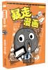 暴走漫画精选集4 暴走漫画精选集15