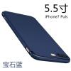 Wyatt может (yueke) Apple 8plus / 7plus телефон оболочки iphone 8plus / 7plus все включено защитный рукав матовые мягкой оболочки сопротивление падение - Sapphire -5.5 дюймов