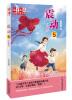 《儿童文学》金牌作家书系·震动5:红风筝 追逐风的孩子 儿童文学金牌作家书系