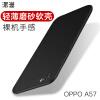 цена на СПИД oppoa57 отправить телефон оболочки OPPO A57 матовый черный корпус, чтобы защитить весь пакет
