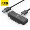 Hornet очередь SATA3 USB3.0 конвертер легко управлять линии SSD / HDD универсальный кабель-адаптер поддерживает SATA жесткий диск с мощностью D-1099 usb 3 0 для 2 5 дюймов hdd sata жесткий диск кабель адаптер для sata3 0 ssd и hdd оптовая
