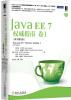 Java EE 7权威指南:卷1(原书第5版)[The Java EE 7 Tutorial: Volume 1] энтони гонсалвес изучаем java ee 7