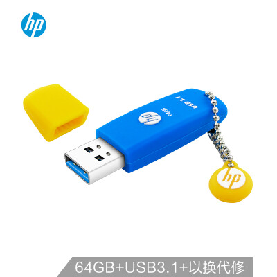 HP 64GB USB31 U disk X788W shockproof dustproof anti-drop cover design high-speed transmission blue U disk
