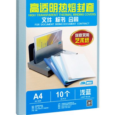 DSB high transparent hot melt envelope A4 light blue 8mm back width binding 80 pages 10 pieces of art paper cover plastic cover