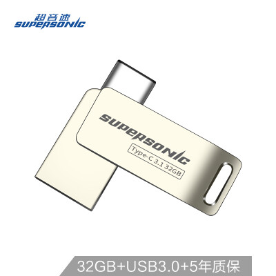 Supersonic Supersonic 32GB type-c31 T8 metal rotating U disk high speed reading&writing fashion convenience