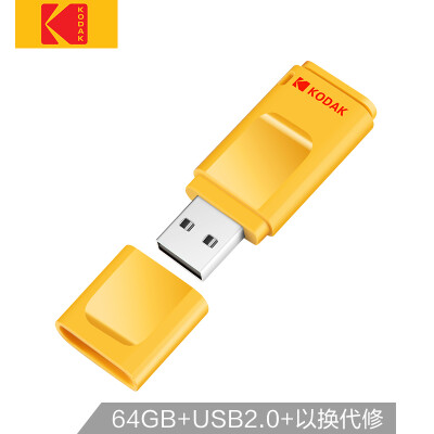 Kodak 64GB USB20 U disk heartbeat series K232 Kodak yellow shockproof car U disk independent dust cover design USB flash drive