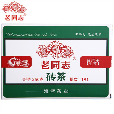 Haiwan 2018 Chinese Tea 9968 Batch 181 Shen Puer Tea Brick 250g