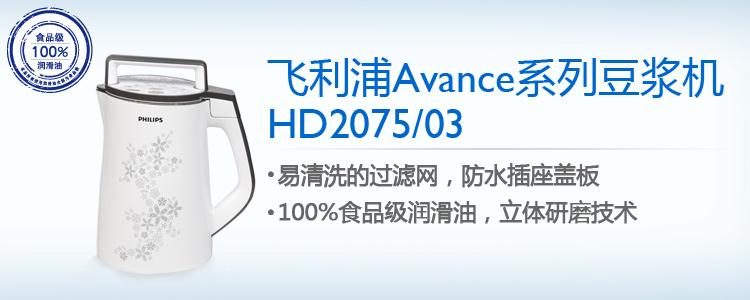 飞利浦(Philips) HD2075/03 豆浆机 399元包邮