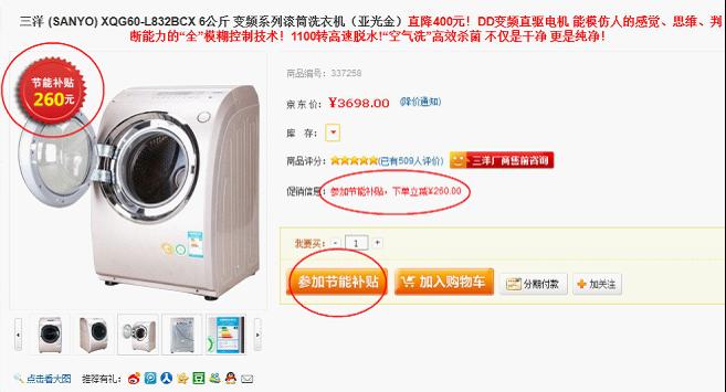 购物提示:各大网商推出家电节能补贴
