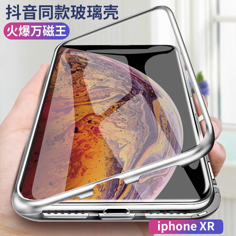 JD Коллекция Встряхивание того же абзаца прозрачный серебряный край Iphone XR