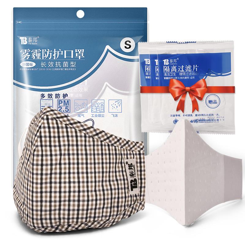 JD Коллекция Дети-модели S клетчатые маски пыли анти-туман и дымка дефолт
