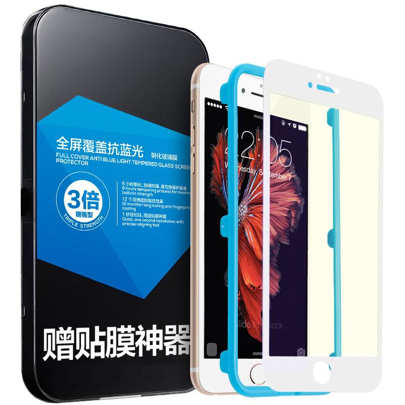 JD Коллекция белый синий полный экран 6 6с Plus дефолт esk iphone7 plus 6plus 6с плюс фильм артефакт для mac 7 plus 6plus 6с plus 5 5 yingcun jm176 повезло красный