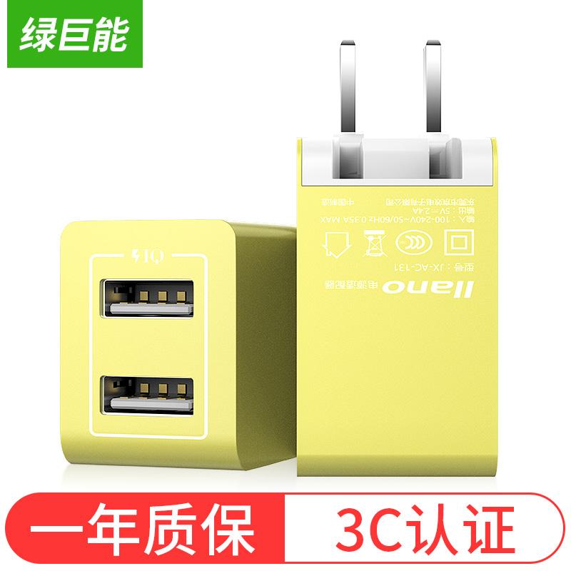 JD Коллекция Двойной порт 5V 24A зарядное устройство желтого дефолт green giant может llano многоходовой dual usb зарядное устройство apple телефон зарядки глава адаптер 2 4a быстрой заряд