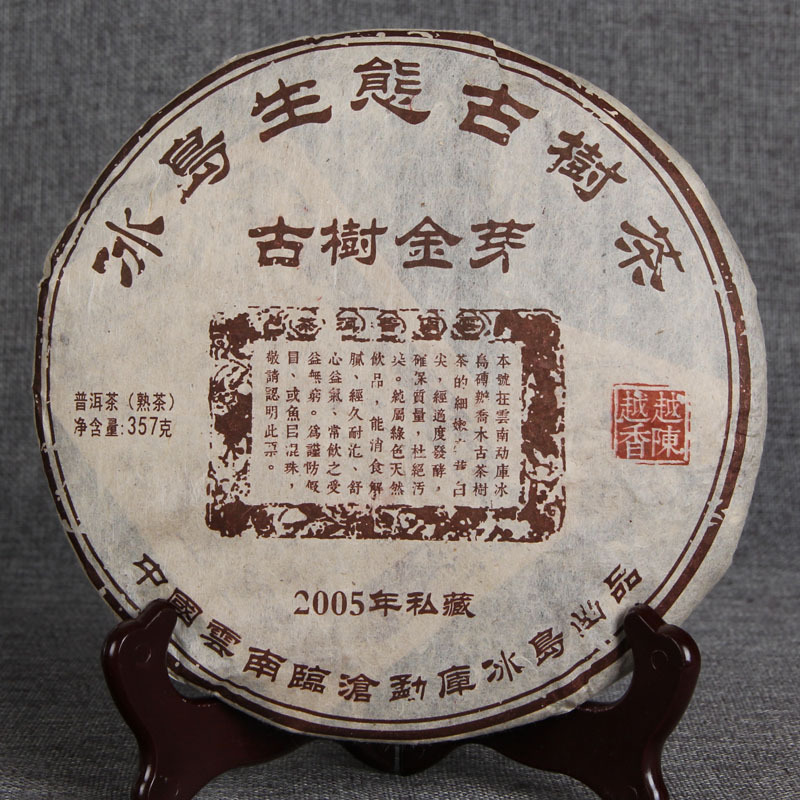 Oriental Imperial Tea 2009 year organic health care china ripe puer tea 357g chinese yunnan cooked pu er tea puerh cake the tea for women slimming
