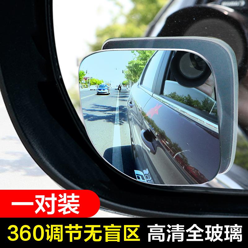 JD Коллекция Нет сектор границы Синего Зеркала HD оборудования зеркало заднего вида