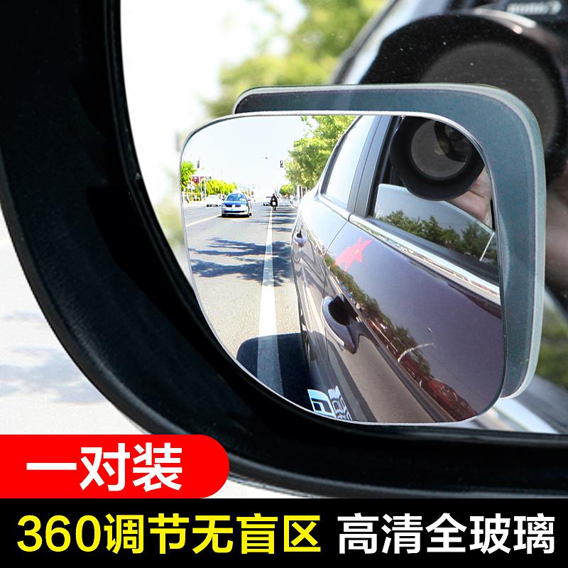 JD Коллекция Пара вентилятора без полей HD зеркало заднего вида