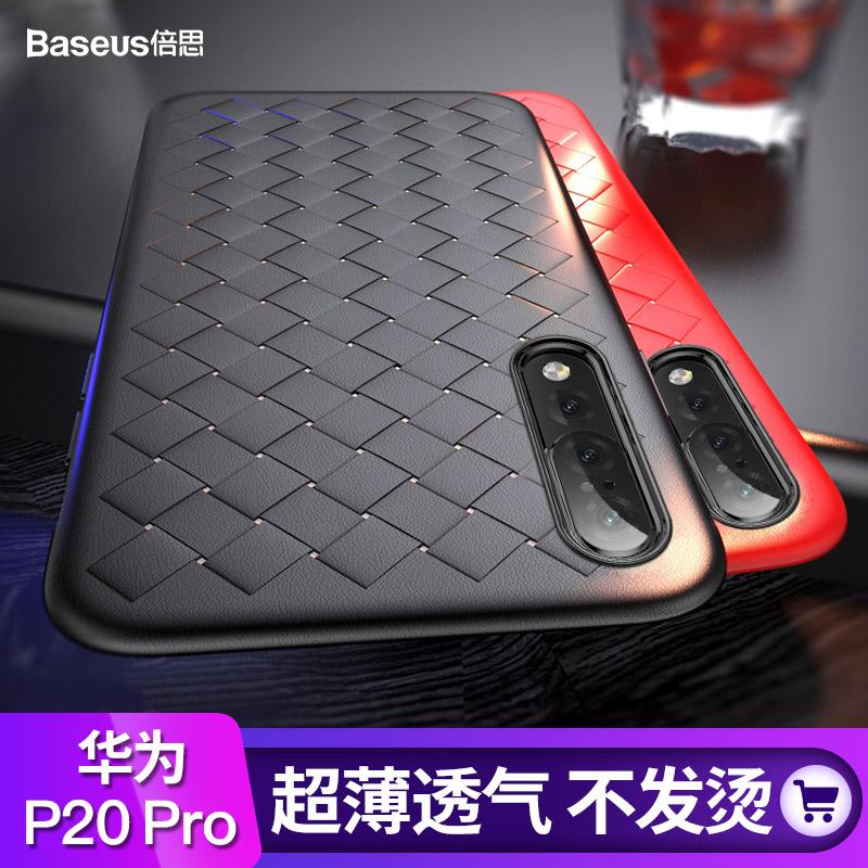 JD Коллекция Секция охлаждения P20 pro модная мягкая оболочка черный дефолт мобильный телефон highscreen easy l pro красный