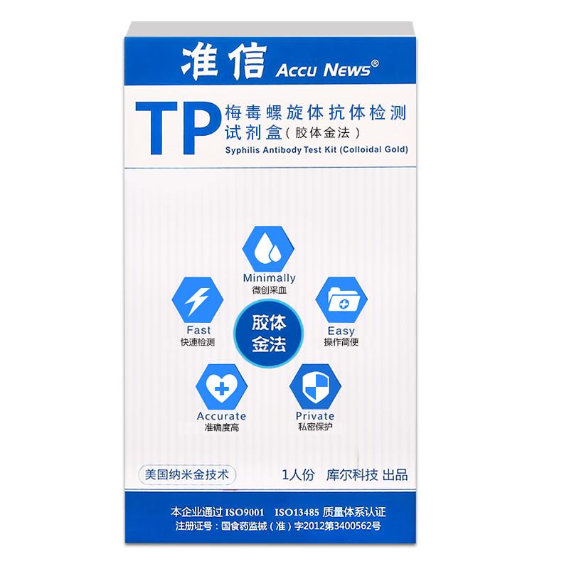 JD Коллекция испытание обнаружения Zhunxin Сифилиз 1 человек картридж accu news тест полоска на патологическое изменение желудка язвы 1 шт