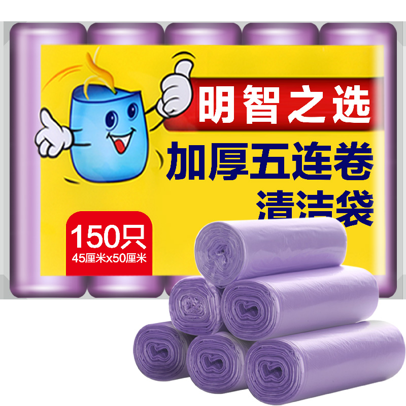 JD Коллекция 150 загрузки 45 50 см 150 Zhi jingdong [супермаркет] шесть кирпичей шесть кирпичей мешок для мусора номера lara сумка 45 50см 18 zhi