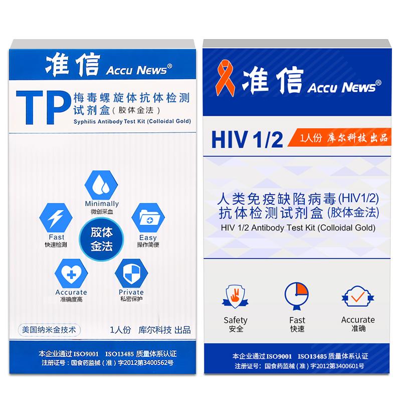 JD Коллекция Zhunxin ВИЧ сифилис тест-наборы 1 человек картридж соблазнительные леггенсы из кружева xl черный