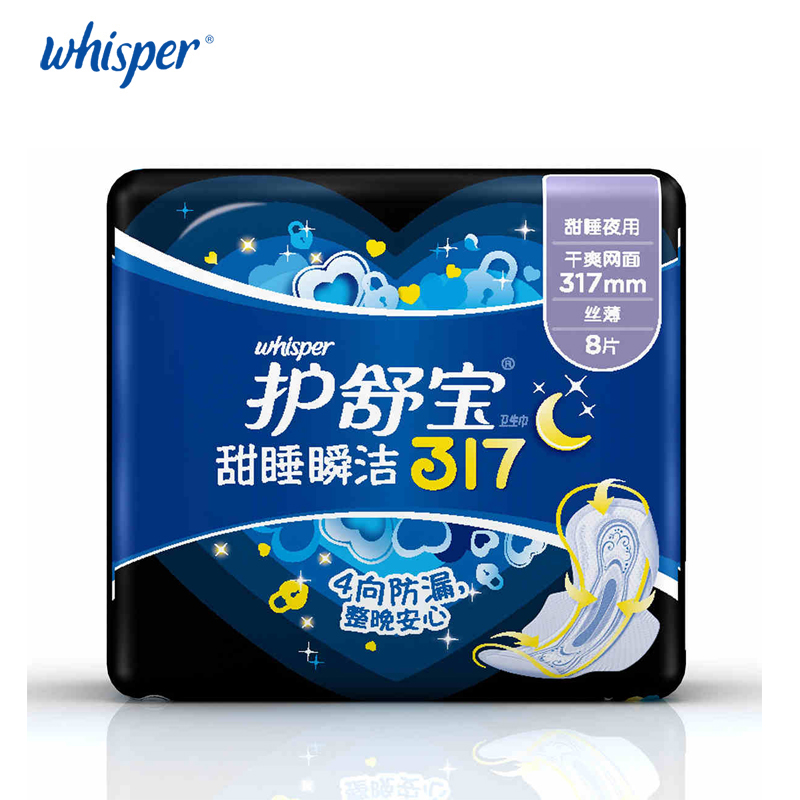 p g always whisper Always is a brand of feminine hygiene products, including maxi pads, ultra thin pads, pantiliners, and feminine wipes, produced by procter & gambleit was first introduced in the united states in test markets in the spring of 1983, then nationally in may 1984.