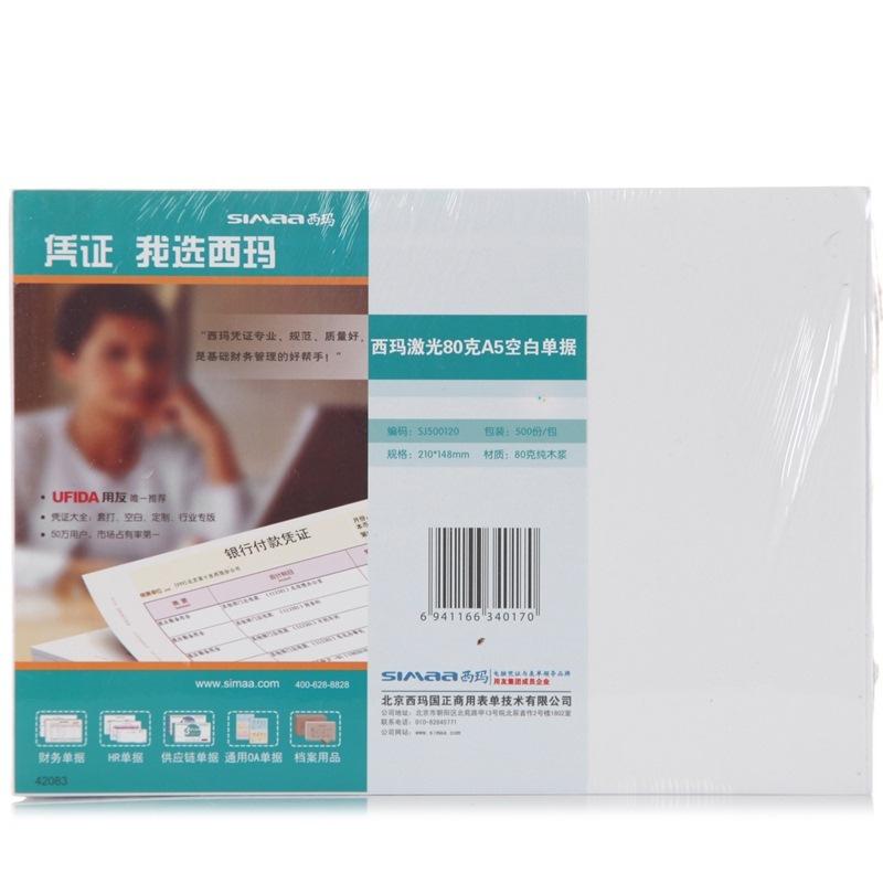 JD Коллекция А5 бумага пустой белый 210 148мм cima simaa kpl103 версия стилус счета сумма ваучеров бумага uf программного обеспечения стилус 241 139 7mm 2000 частей коробка