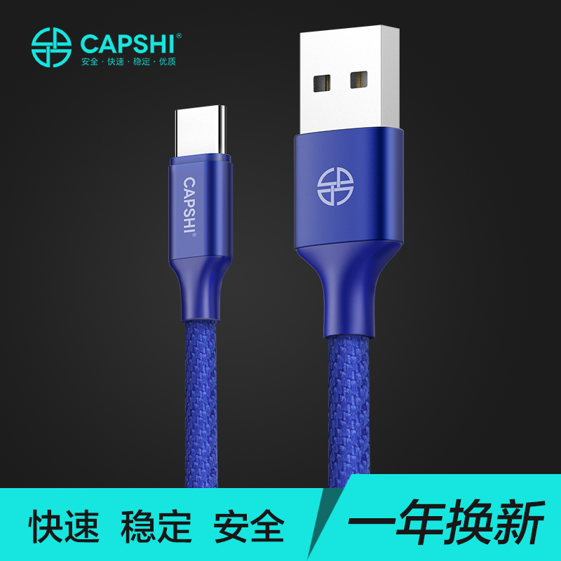 Capshi Синий 1 м