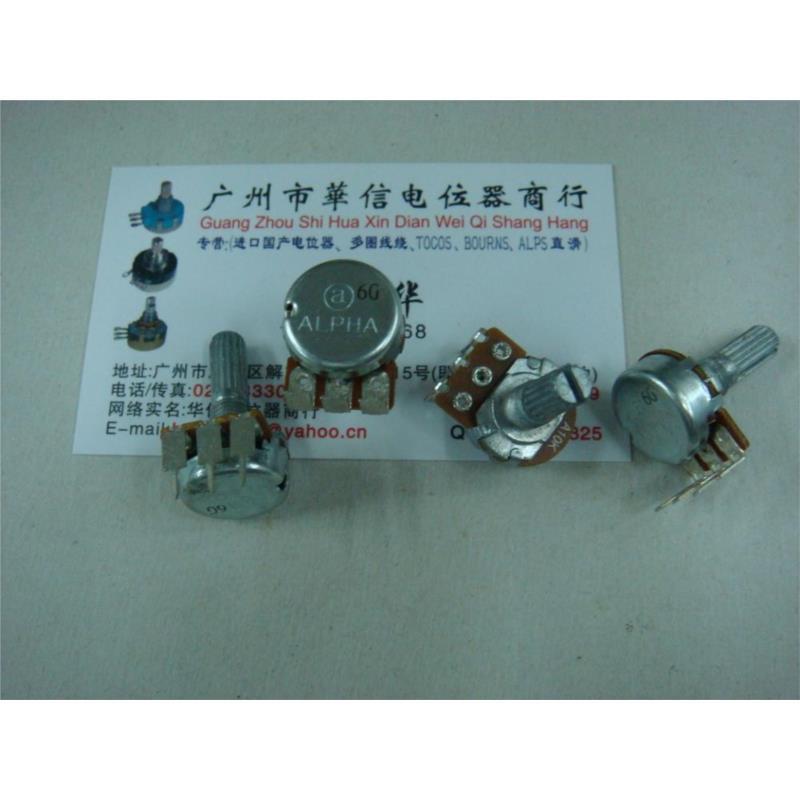 CazenOveyi 16 single joint calipers b10k potentiometer 20mm