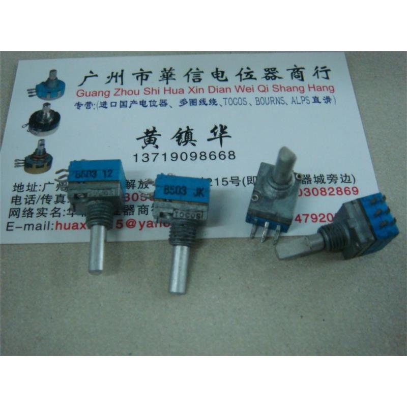 CazenOveyi tapped [ with stepper ] b50k potentiometer shaft length 30f